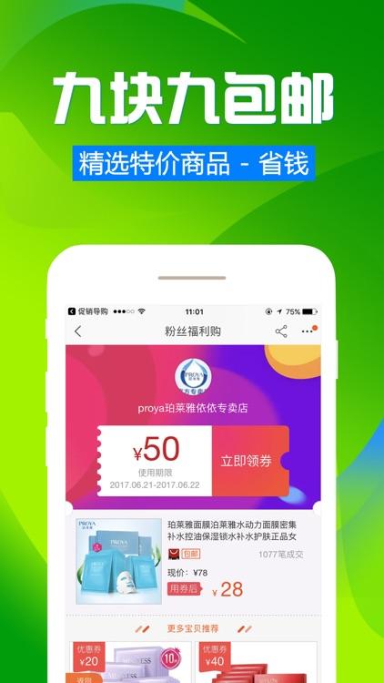 促销导购-淘宝天猫内部优惠券内部价 screenshot-3