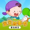 寓言童话故事书-格林、安徒生童话卡通精选集 - iPhoneアプリ