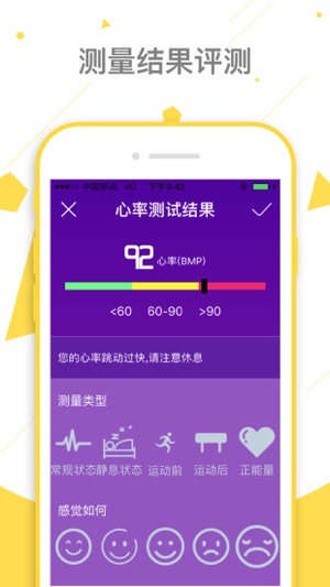 心电图检测仪ECG - 小巧实用的心率测量软件