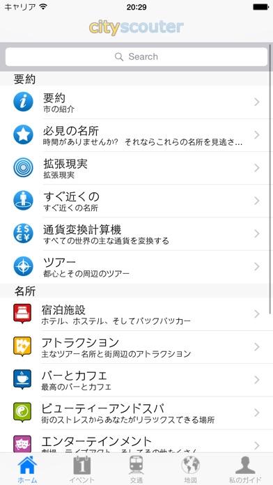 ニース 旅行ガイド screenshot1