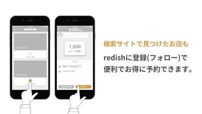 redish(リディッシュ)スクリーンショット3