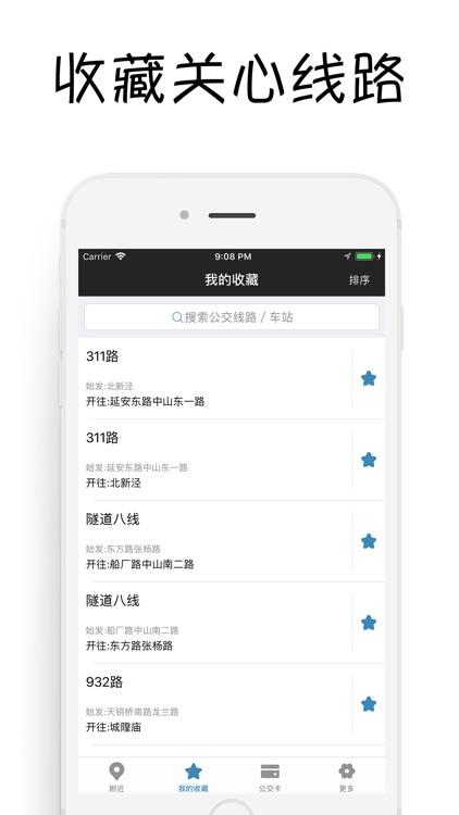 上海公交-实时公交电子站牌 screenshot-3