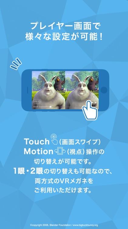 DMM VR動画プレイヤー screenshot-3