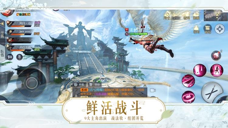 镇魔曲-旅行吧小光头 screenshot-3