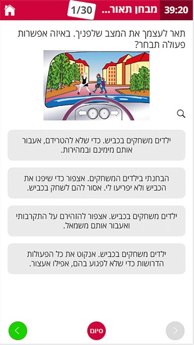 עברתי Screenshot 5