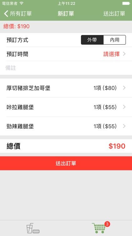 拉亞木新店 screenshot-4