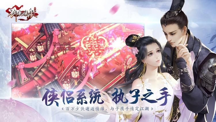剑侠情缘 screenshot-2