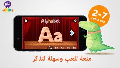 تعلم الأبجدية - ألعاب الإنجليزية للأطفاللقطة شاشة3
