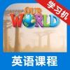 我们的世界4级别 -小学美式英语课程