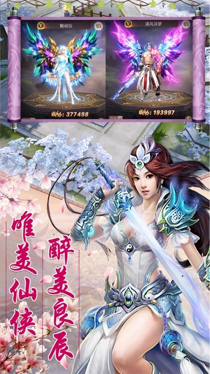 仙侠风云传说-经典仙侠修仙游戏 screenshot-4