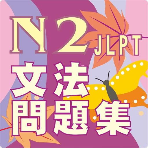 JLPT N2 文法練習