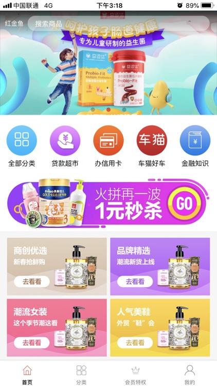 红金鱼-会员制购物平台