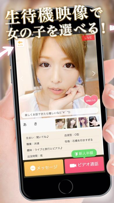 女の子が配信する生放送視聴アプリ姫キャスのおすすめ画像2
