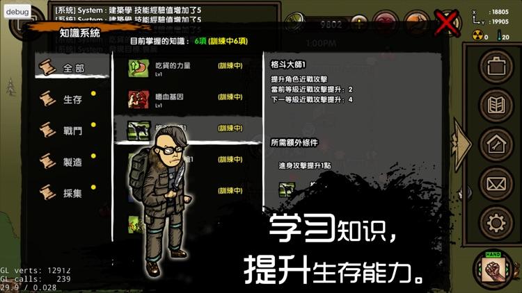 求生之旅-生存沙盒 screenshot-4