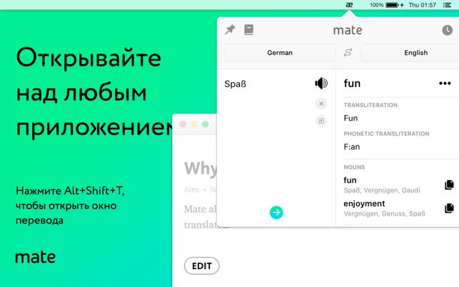 Mate Translate – переводчик Screenshot