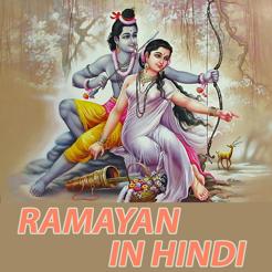 Sampoorna Ramayan in Hindi