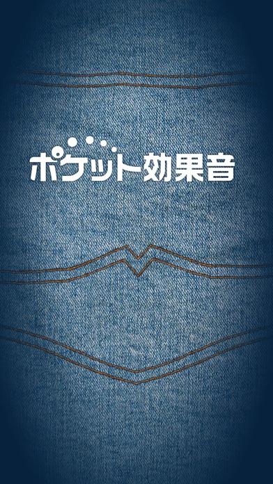 ポケット効果音Pro 海外携帯のスクリーンショット1