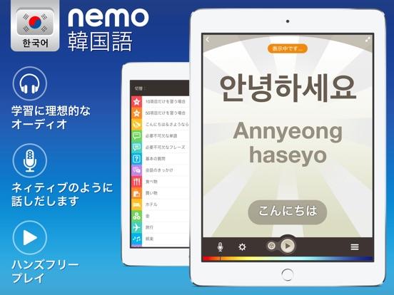 nemo 韓国語のおすすめ画像1