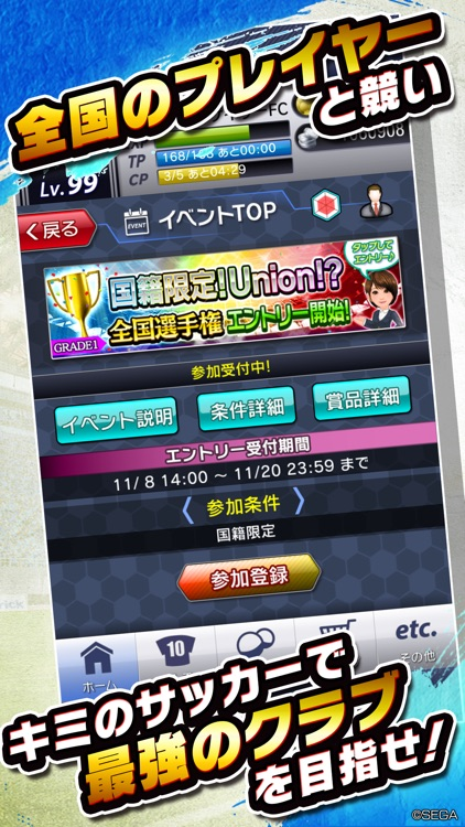 サカつくシュート!2018 screenshot-4