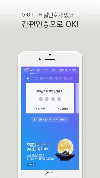 삼성카드 for Windows