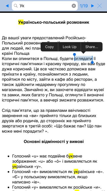 Słownik Polsko-Ukraiński screenshot-4