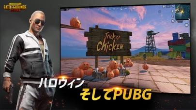 PUBG MOBILEスクリーンショット1