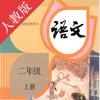 双语点读机-人教版小学语文二年级上册