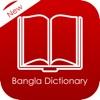 Bangla Dictionary for all