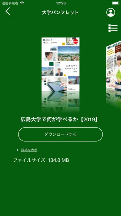 広島大学入試アプリのおすすめ画像2