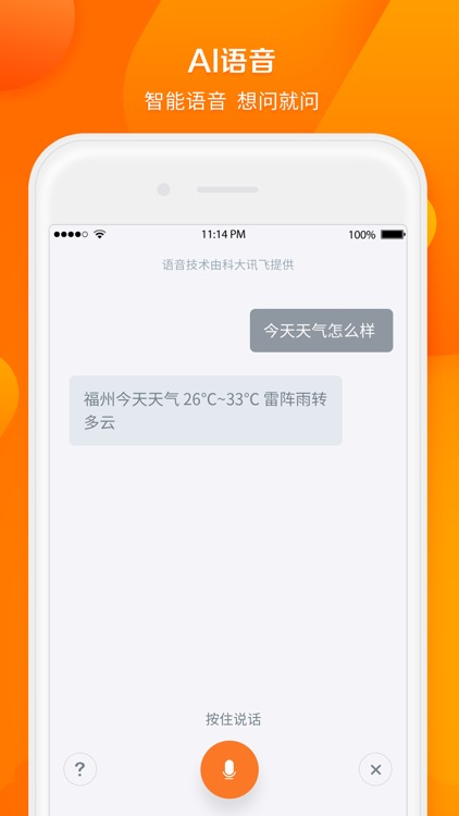 传声星球 screenshot-2