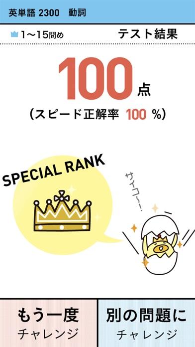 学研『ランク順 入試』スクリーンショット5