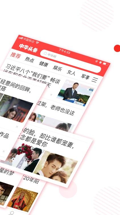 中华头条-热门新闻头条资讯快报