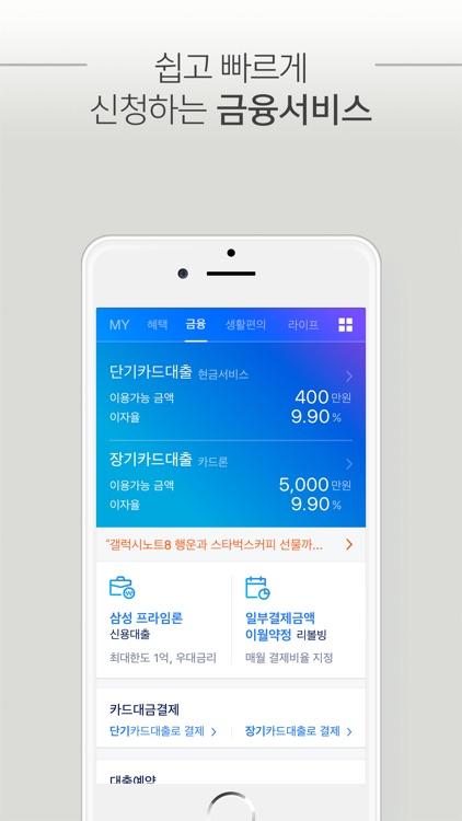 삼성카드 screenshot-3