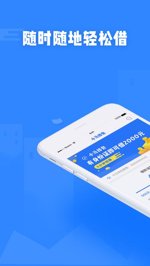 小马钱包-小额贷款 App 截图