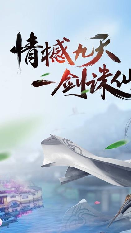 仙侠 - 仙灵传说