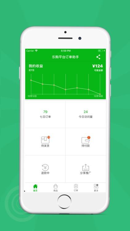 乐购 - 官方平台助手 screenshot-3