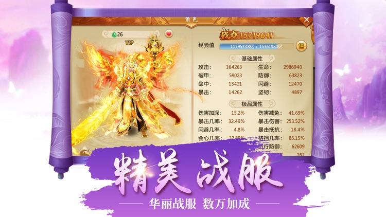 御剑江湖-梦幻仙侠修真奇缘 screenshot-4