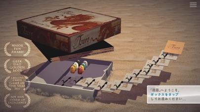 「通路」(Tsuro) - タイルで道を作ろう screenshot1