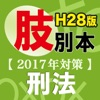 辰已の肢別本 H29版(2018年対策) 行商訴