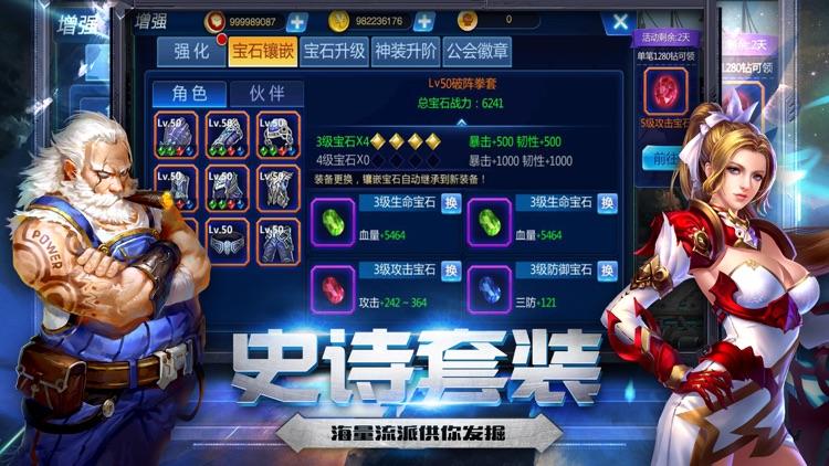 街机模拟战-2D横版格斗冒险手游 screenshot-3