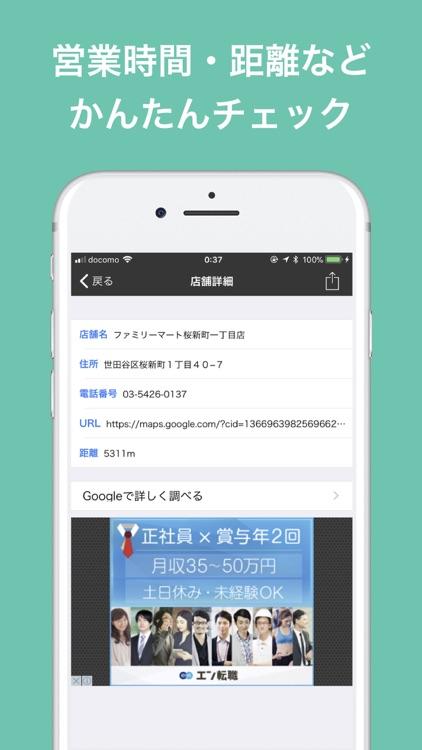 周辺検索ナビ(コンビニ・カフェ・トイレ・レストランなど)