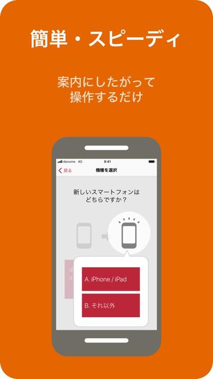 ドコモデータコピー screenshot-3