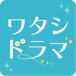 ワタシドラマ~女性向け恋愛マンガ・ゲーム好き向け