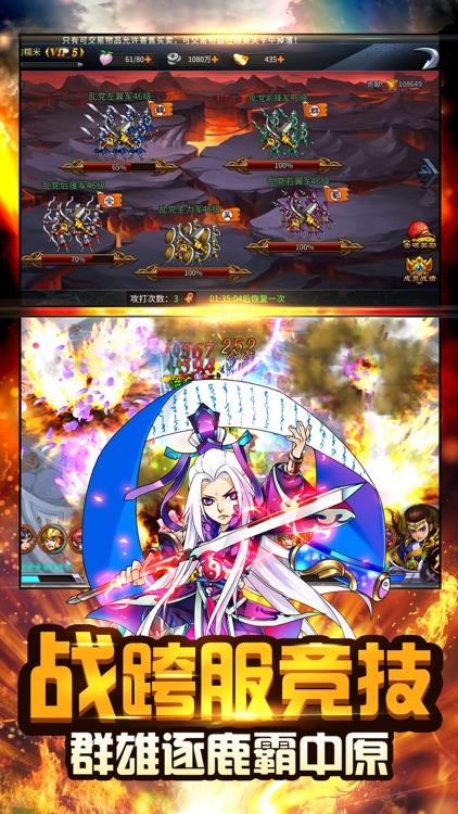 三国扫荡吧!官方正版 screenshot-3