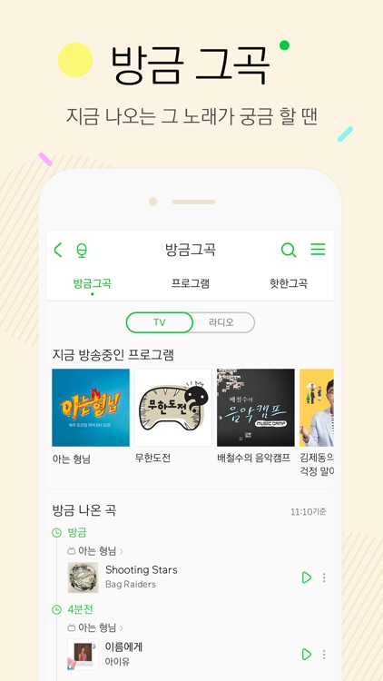 멜론(Melon) screenshot-3