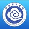 天津天气 - iPhoneアプリ
