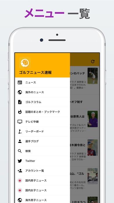 ゴルフニュース速報 〜国内海外ゴルフニュース・コラム〜のスクリーンショット2