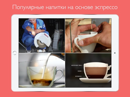 The Great Coffee App Скриншоты11