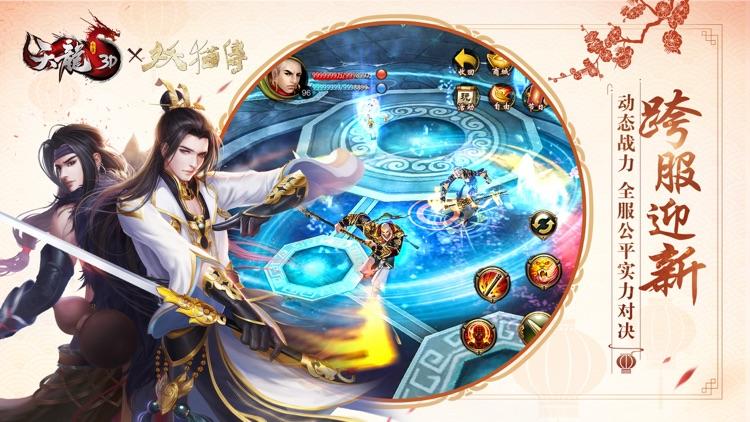天龙3D-春节福利版上线 screenshot-4