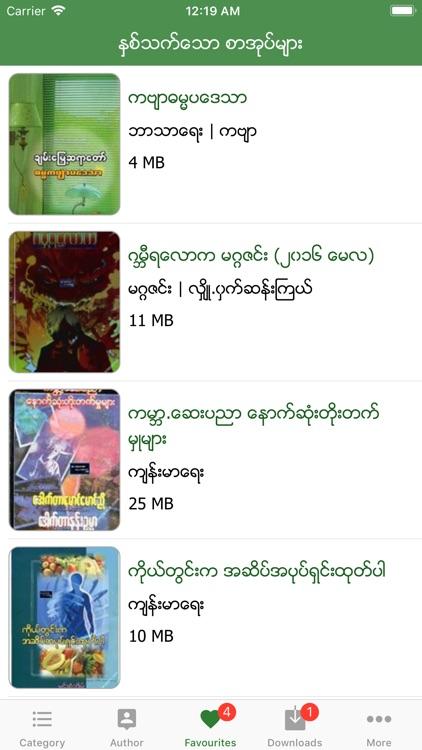 MM Bookshelf - Myanmar Books screenshot-3